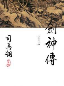 《剑神传(繁体,精制多看版)》司马翎(作者)-epub+mobi