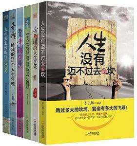 《生活的智慧(套装共6册)赵丽荣等-epub+mobi+azw3