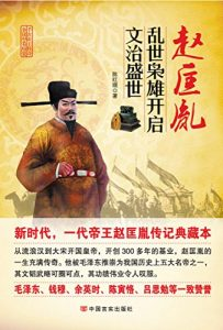 《赵匡胤:乱世枭雄开启文治盛世》陈红晓-epub+mobi