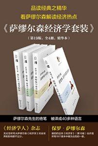 《萨缪尔森经济学精选套装(第19版共4册)》保罗・萨缪尔森-epub+mobi+azw3