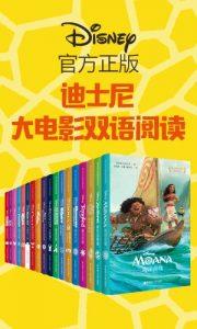 《迪士尼大电影双语阅读(共18册)》-epub+mobi+azw3