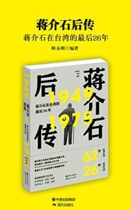 《蒋介石后传》师永刚-epub+mobi+azw3