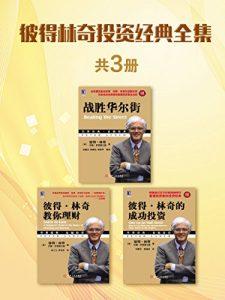 《彼得林奇投资经典全集(共3册)》彼得・林奇-epub+mobi