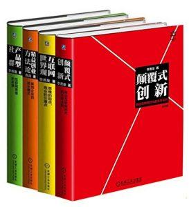 《李善友颠覆式创新思维系列(共4册)》李善友/龚焱-epub+mobi