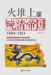 《火堆上的晚清帝国》刘大木-epub+mobi