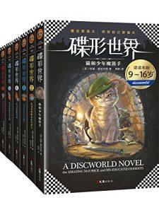 《碟形世界(套装共6册)》特里・普拉切特-epub+mobi