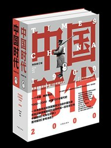 《中国时代(全二册)》师永刚-epub+mobi