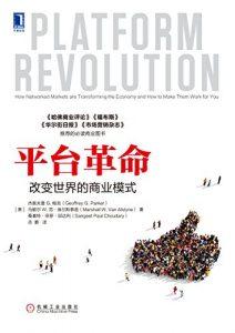 《平台革命:改变世界的商业模式》杰奥夫雷 G. 帕克-epub+mobi