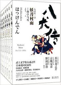 《八犬传(套装共七册)》曲亭马琴-epub+mobi