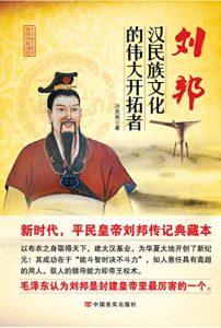 《刘邦:汉民族文化的伟大开拓者》洪亮亮-epub+mobi