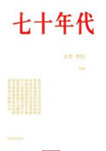 《七十年代(精制)》北岛&李陀(主编)-epub+mobi