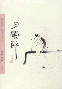 《勾阑醉:戏话•戏画》沐斋(作者)-epub+mobi+azw3