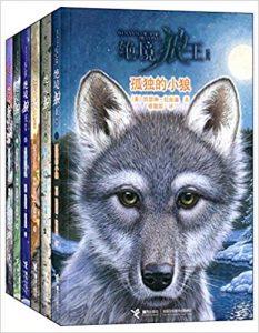 《绝境狼王(全6册)》凯瑟琳・拉丝基-epub+mobi