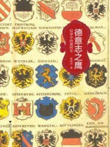 《德意志之鹰:纹章中的德国史》林纯洁(作者)-epub+mobi+azw3