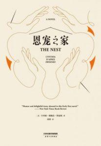 《恩宠之家》[美]辛西娅·戴佩思·斯温妮(作者)-epub+mobi+azw3
