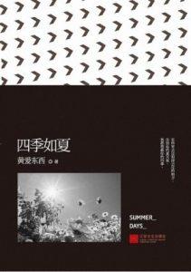 《四季如夏》陈泓希(作者)-epub+mobi+azw3