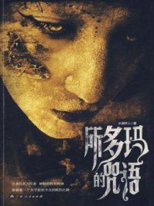 《所多玛的咒语》水湄伊人(作者)-epub+mobi+azw3