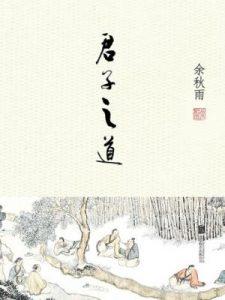 《君子之道》余秋雨(作者)-epub+mobi+azw3