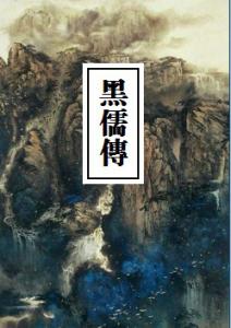 《黑儒傳(繁体,精制多看版)》陳青雲(作者)-epub+mobi