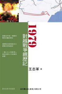 《1979对越战争亲历记(精制)》王志军(作者)-epub+mobi