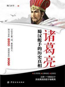 《诸葛亮:蜀汉舵手的历史真相》南门太守(作者)-epub+mobi+azw3