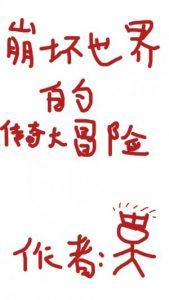 《崩坏世界的传奇大冒险(精制多看版)》国王陛下(作者)-epub+mobi