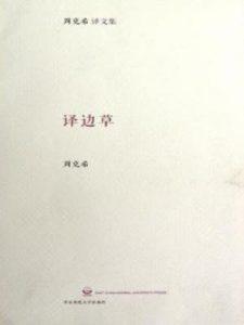 《译边草》周克希(作者)-epub+mobi+azw3