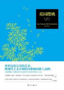 《墓园樱桃》[西]加·米罗(作者)-epub+mobi+azw3