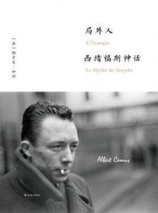 《局外人·西绪福斯神话(精制多看版)》[法]阿尔贝·加缪(作者)-epub+mobi