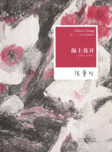 《海上花开(精制多看版)》韩邦庆(作者)张爱玲(译注)- epub+mobi
