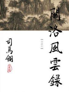 《关洛风云录(繁体,精制多看版)》司马翎(作者)-epub+mobi