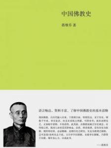 《中国佛教史》蒋维乔(作者)-epub+mobi+azw3