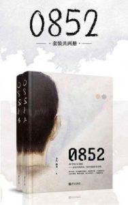 《0852(套装共2册)》蟹总(作者)-epub+mobi+azw3