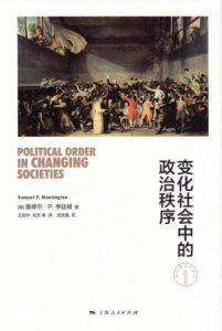 《变化社会中的政治秩序》[美]塞缪尔·P·亨廷顿(作者)-epub+mobi+azw3