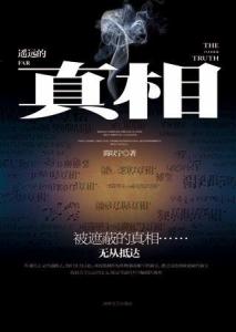 《遥远的真相》简以宁(作者)-epub+mobi+azw3
