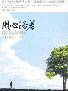 《用心活着》蓝昊(作者)-epub+mobi+azw3