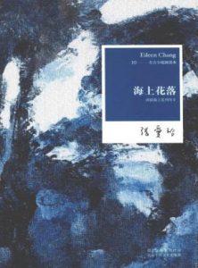 《海上花落(精制多看版)》韩邦庆(作者)张爱玲(译注)- epub+mobi