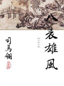 《八表雄风(繁体,精制多看版)》司马翎(作者)-epub+mobi