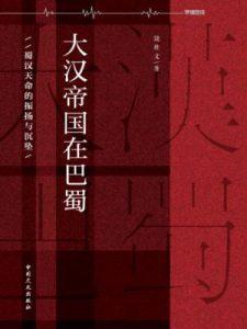 《大汉帝国在巴蜀》饶胜文(作者)-epub+mobi+azw3