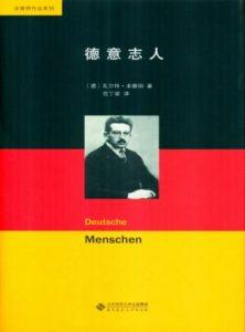 《德意志人(精制多看版)》[德]瓦尔特·本雅明(作者)-epub+mobi