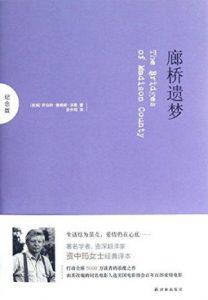 《廊桥遗梦(精制)》[美]罗伯特·詹姆斯·沃勒(作者)-epub+mobi
