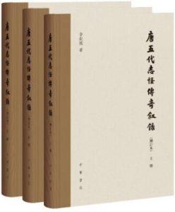 《唐五代志怪传奇叙录(增订本,繁体版)》李剑国(作者)-epub+mobi+azw3