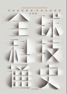 《全球科技通史》吴军-epub+mobi