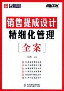 《销售提成设计精细化管理全案》韩伟静 -epub+mobi+azw3+pdf