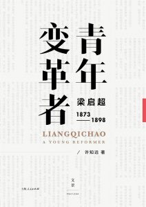 《青年变革者: 梁启超(1873—1898)》 许知远-epub+mobi