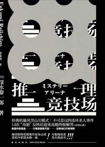 《推理竞技场》 [日] 深水黎一郎-epub+mobi+azw3