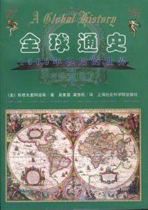 《全球通史:1500年以后的世界》斯塔夫里阿诺斯-epub+mobi