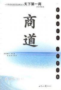 《商道:一个卑微的杂货店员成长为天下第一商的真实故事》崔仁浩-epub+mobi