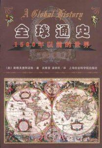 《全球通史:1500年以前的世界》斯塔夫里阿诺斯-epub+mobi