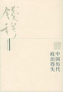 《中国历代政治得失》钱穆-epub+mobi+azw3